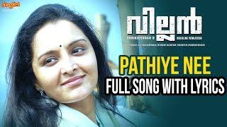 Pathiye Nee Full Song With Lyrics   Mohanlal   Manju Warrier   Raashi   Vishal