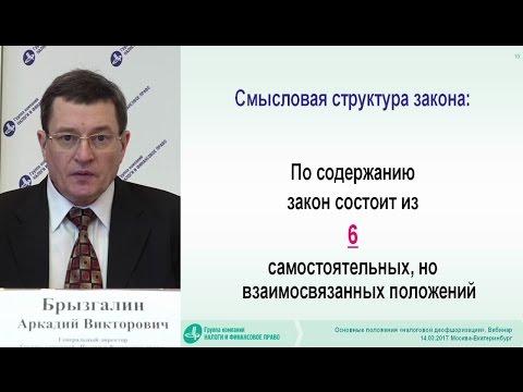 Фрагмент вебинара «Актуальные вопросы налоговой и валютной «деофшоризации». А.В. Брызгалин
