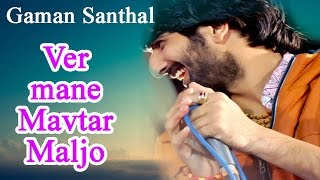 Watch popular gujarati garba songs 2015 by gaman santhal and darshna vyas song : mane mavtar maljo album na diporaom singer santhal, ...