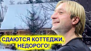Сдаются коттеджи недорого Плющенко не щадят после возвращения Трусовой к Тутберидзе