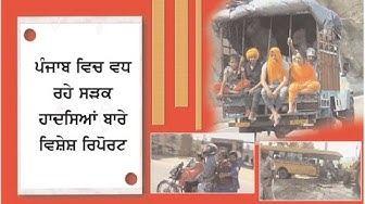 Road Accident Are Growing Alarmingly  in Punjab. Spl Report on Ajit Web Tv.