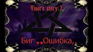 Gmod сериал Visor's story 2 [Чаcть 5] - биг ,,ОШИБКА,,
