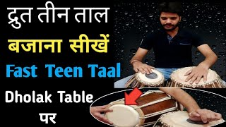 How to play fast teen taal 16 matra - Tablne par drut teen taal sikhen - dholak par teen taal sikhen