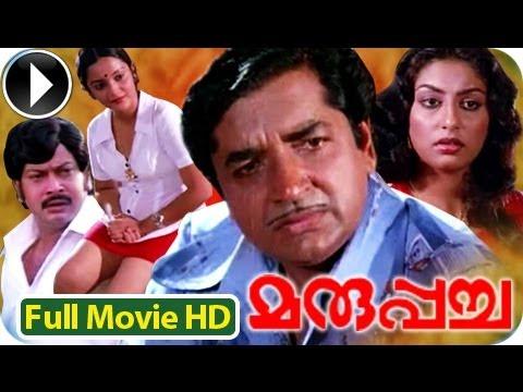 Maruppacha - Malayalam Full Movie Official [HD]