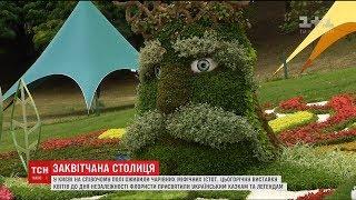 Живі казки та легенди: у Києві відкрилась видовищна виставка квітів