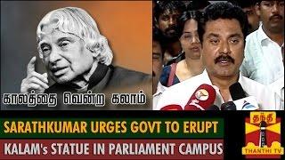 Sarathkumar Urges Govt to Erupt A. P. J. Abdul Kalam's Statue in Parliament Campus spl video news 29-07-2015 Thanthi TV