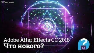 Обзор After Effects СС2018 v15 0 что нового
