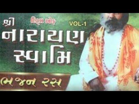 narayan-swami-bhajan||prabhatiya-||||-narayan-swami-prabhatiya||bapu-bhajan||gujarati-bhajan-||sant