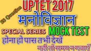 UPTET 2017- PSYCHOLOGY MOCK TEST  BY GK SANSAR (SPECIAL SERIES )
