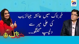 Khabarnaak | Ayesha Jahanzeb | 28th March 2020