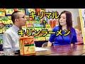 コハダの探訪 キリンラーメンの新名称発表イベント 小笠原製粉株式会社