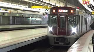 9000形西鉄大牟田線特急 西鉄福岡(天神)駅3番のりば入線