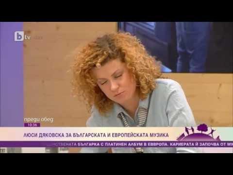 Люси Дяковска в преди обед