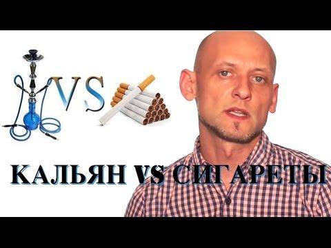 Вредно ли курить кальян? сигареты vs кальян
