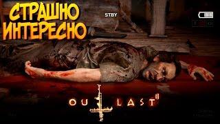 Outlast 2 – Повитуха идёт по следу (озвучено!) #2 – Аутласт 2