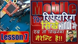 Lesson 7| Latest Smartphone | Full Repair | Training Course|  in Hindi |Touch Pad Not Working|