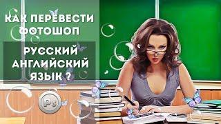 Как перевести Фотошоп на русский/английский язык ?