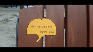 서울숲 유채훈 벤치