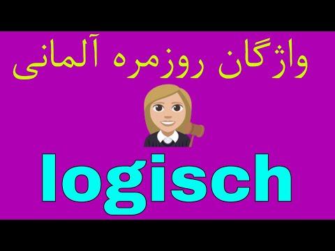 logisch - Wortschatz B1 B2 C1- Deutsch lernen auf Persisch
