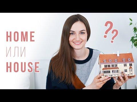 Разница между HOUSE и HOME │ English Spot - разговорный английский