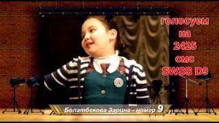 Визитка Болатбекова Зарина