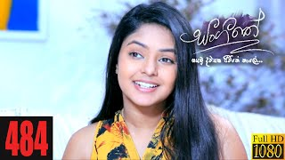 Sangeethe | Episode 484 26th February 2021 Thumbnail