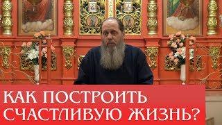Как построить счастливую жизнь прот  Владимир Головин г  Болгар