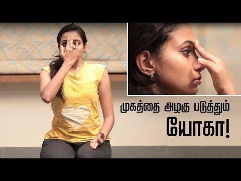 கோபம், மன அழுத்தம் நீங்கி பொலிவான முகம் பெற சில ரகசியங்கள்! | Yoga For Face Glow