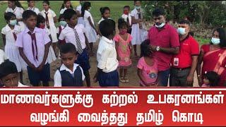 மாணவர்களுக்கு கற்றல் உபகரனங்கள் வழங்கிவைத்தது தமிழ் கொடி