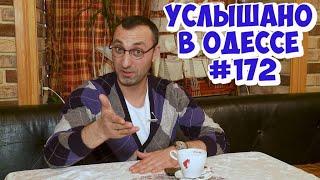 ТОП 10 одесского юмора анекдоты шутки фразы и выражения Услышано в Одессе 172
