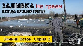 видео Как происходит бетонирование в зимнее время