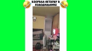 ЯДЕРНЫЕ ПРИКОЛЫ #2 - ВЗОРВАЛ ПЕТАРДУ В ХОЛОДИЛЬНИКЕ!!