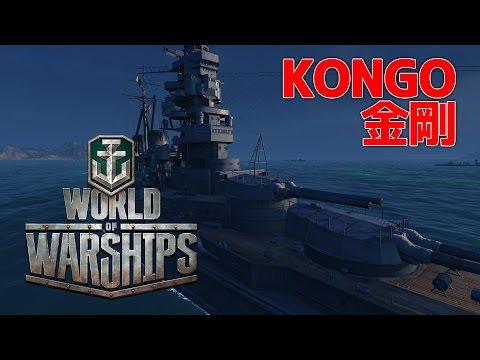World of Warships - Kongo Comeback