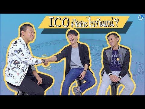 #ICO คืออะไรกันแน่?? หนุ่ย พงศ์สุข พาคุณพบคำตอบกับผู้สร้างตัวจริง!! #SIXNetwork