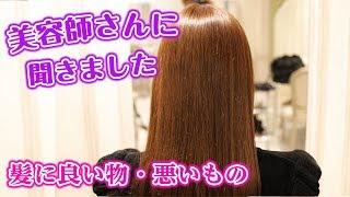 【事実】本当に髪に良いこと・悪いことは何?美容師さんに聞いた。