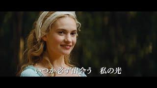 世界中のラブストーリーの原点であり、頂点。『シンデレラ』が実写映画...