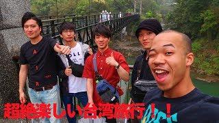 超絶楽しい台湾旅行!!