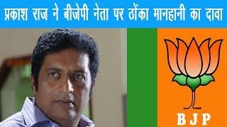 प्रकाश राज ने बीजेपी नेता पर ठोंका मानहानी का दावा-Defermation Case on Bjp MP!! Newsmx Tv !!