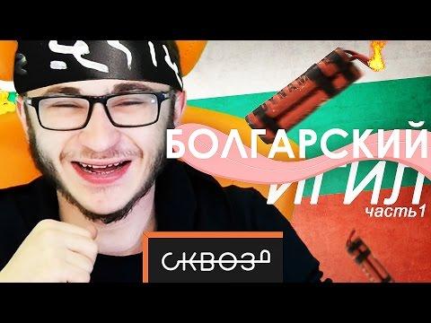 Джарахов, Поперечный и Игил | Болгарский | ЯсноПонятно #6