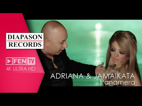 ADRIANA & JAMAIKATA - Panamera / АДРИАНА & ДЖАМАЙКАТА - Панамера