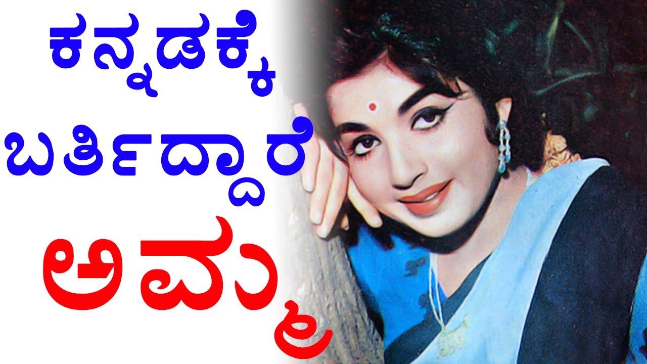 Sandalwood Amma | Actress Ragini Wants To Play Amma ...