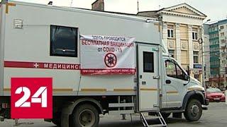 В центре Калуги заработали мобильные пункты вакцинации - Россия 24