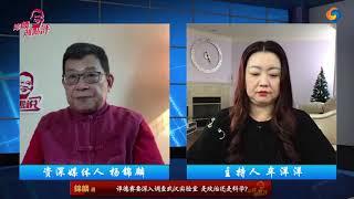 谭德赛要深入调查武汉实验室 是政治还是科学? - YouTube