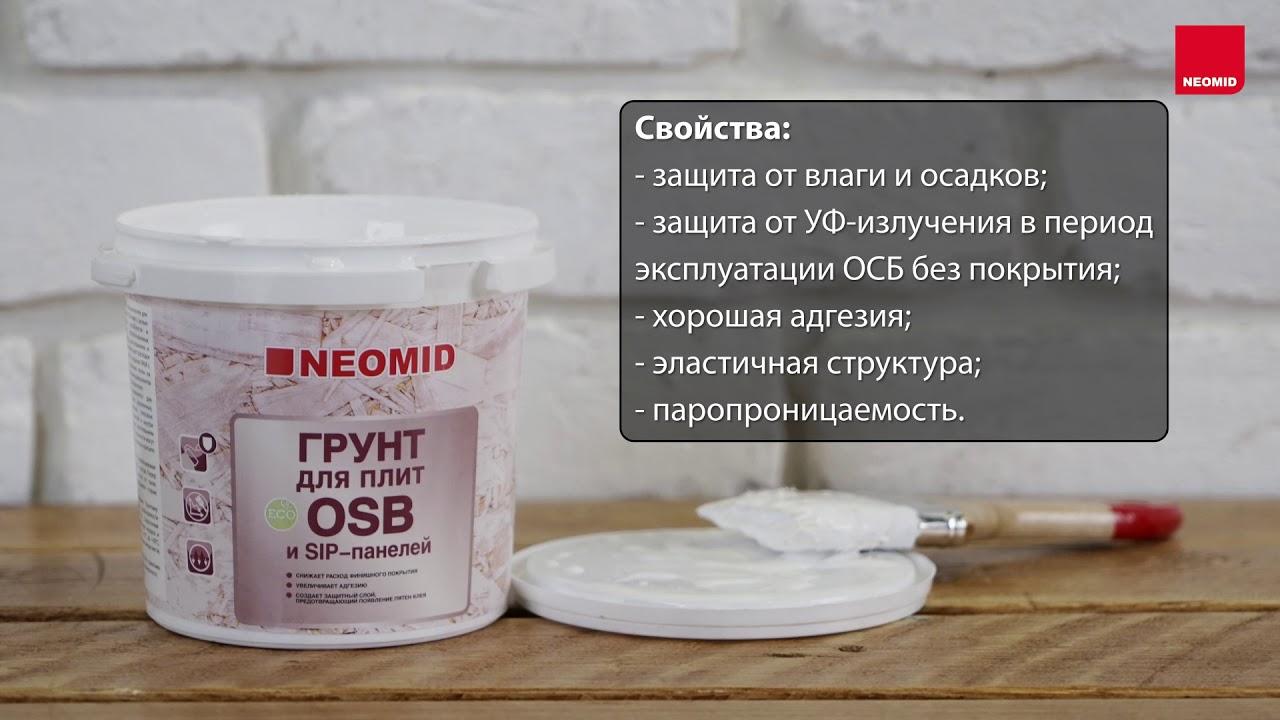 Как обработать поверхность из OSB грунтовкой, шпатлевкой и краской NEOMID (видеоинструкция)