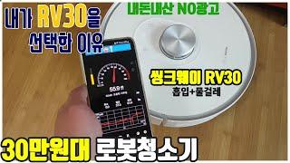 30만원대 로봇청소기 씽크웨이 RV30 리뷰! 저렴한 …