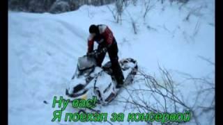 Снежики 2, Снегоходы Ski-doo, Пермь (Видео 3)(Прогулка на снегоходах ski-doo видео 3, действия происходят в Пермском крае., 2011-03-03T21:04:45.000Z)