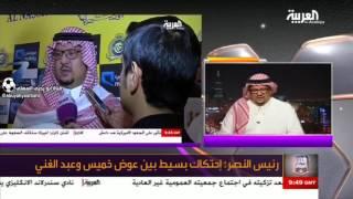فيديو .. #كحيلان يكشف حقيقة خلاف #حسين_عبدالغني و #عوض_خميس