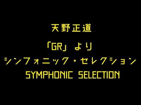 「GR」より シンフォニック・セレクション オーケストラバージョン【天野正道】【ワルシャワフィル】Giant Robo Symphonic Selection