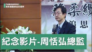 【門諾公益HD】薄柔纜醫師追思禮拜-紀念影片-周恬弘總監