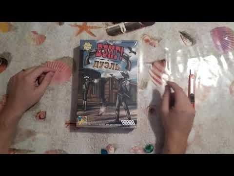 Обзор Hobby World Бэнг! Дуэль из Rozetka